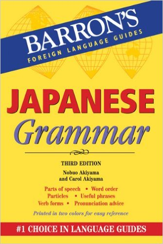 Japanese Grammar 2nd Edition
