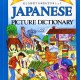 Let's learn Japanese Picture Dictionary